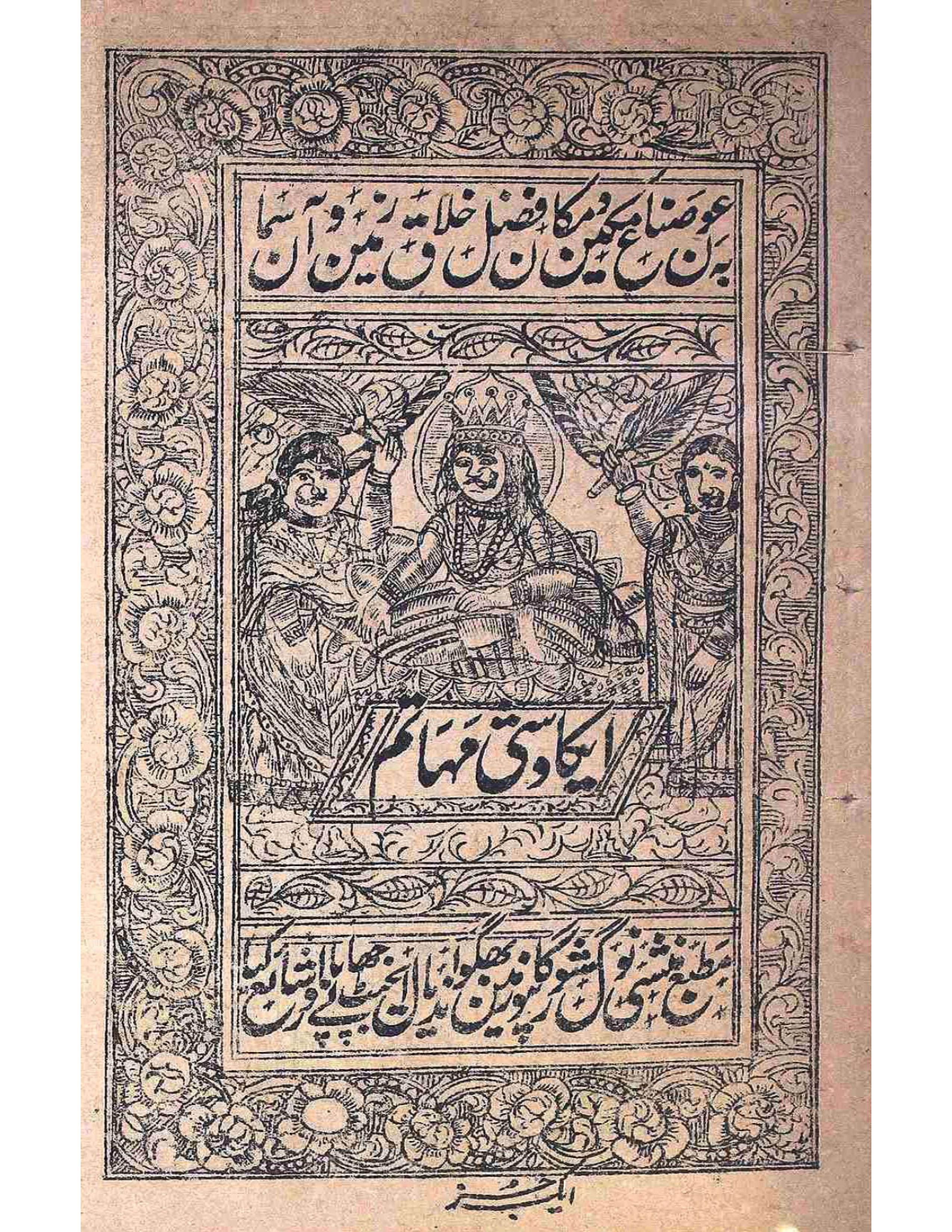 Ekadashi Mahatam