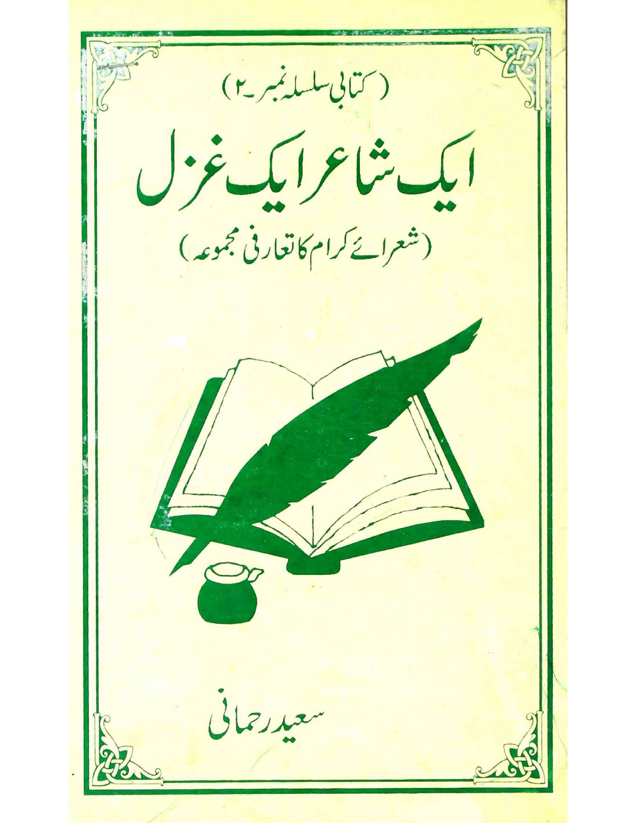 Ek Shayar Ek Ghazal     Shora-e-Karam Ka Tarufi Majmua