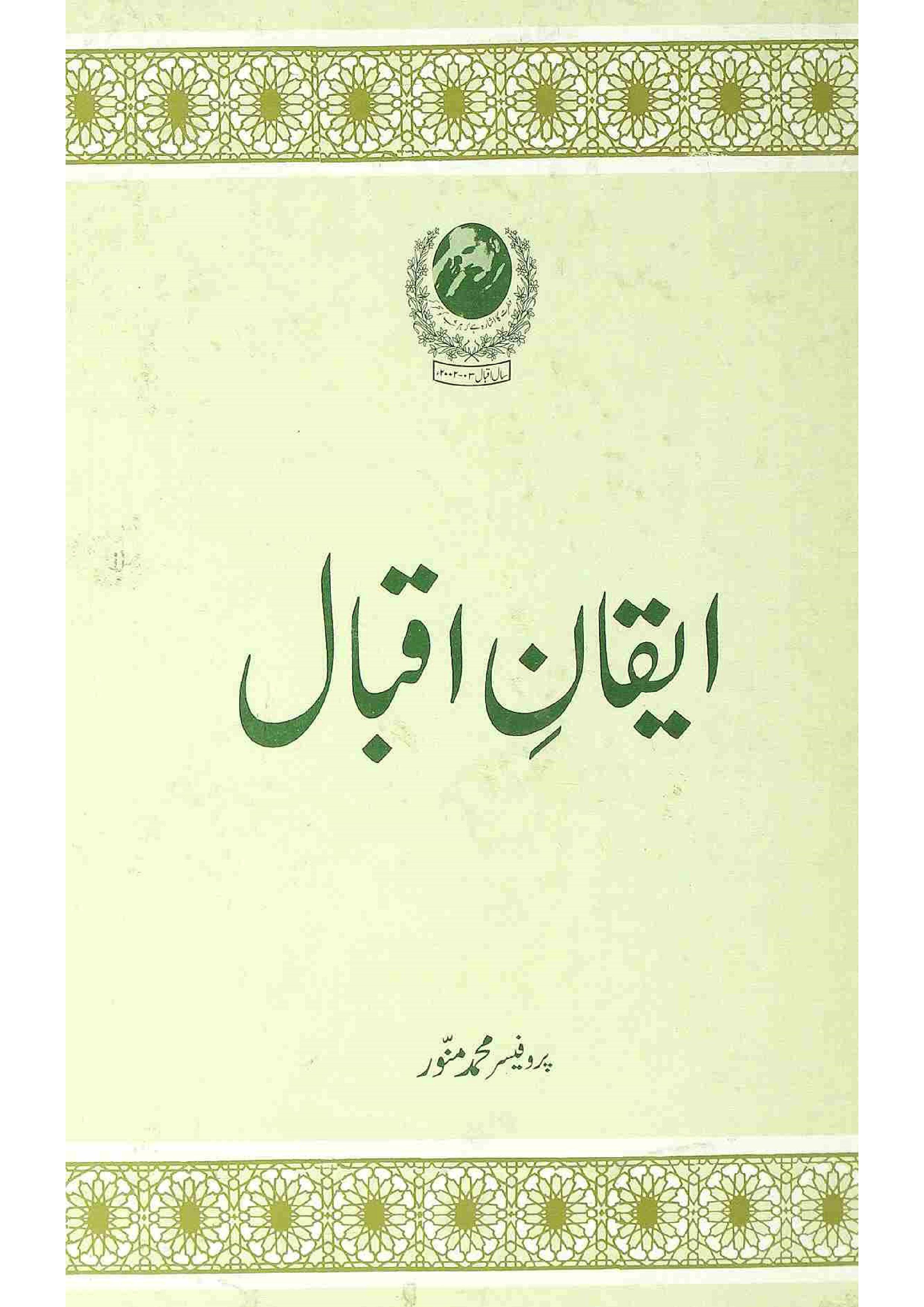 Eeqan-e-Iqbal