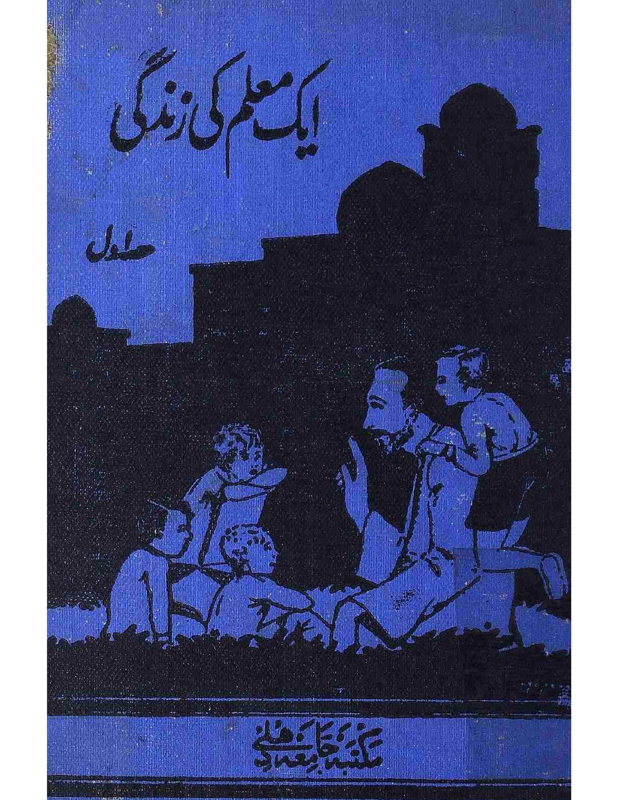 Ek Muallim Ki Zindagi     Volume-001